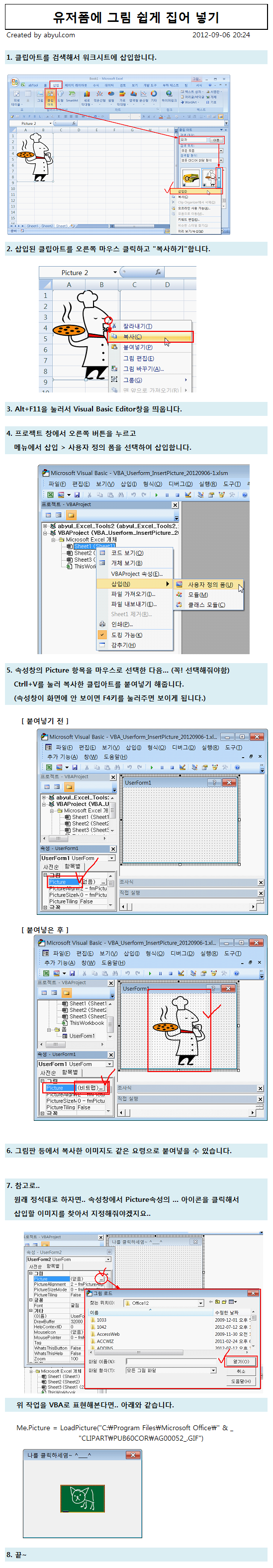 VBA_Userform_InsertPicture_20120906-1.png